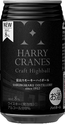 富山スモーキー<br>ハイボール(ALC.8%)